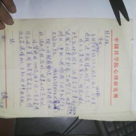 【郭慕孙院士夫妇旧藏】中国科学院心理研究所研究员,著名儿童心理学家茅于燕信札一封一页