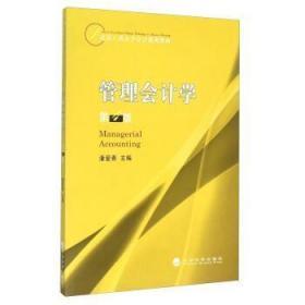 管理会计学(第4版) 潘爱香 经济科学出版社