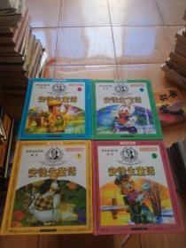 拼音卡通读物:安徒生童话ABCD,四册全