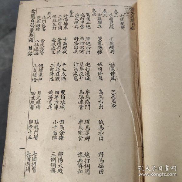 全圖百局象棋譜