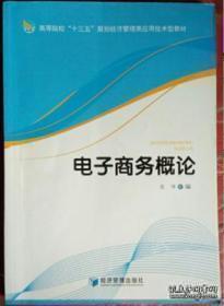 特价图书电子商务概论 9787509644287