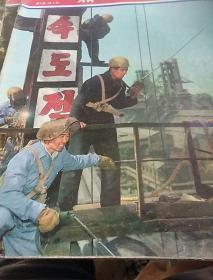朝鲜(画报)1974年第4期