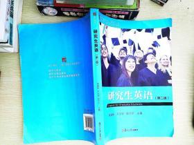 研究生英语(第二版)