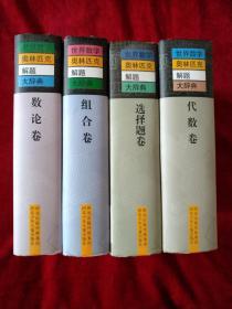 世界数学奥林匹克解题大辞典.:(代数卷.  组合卷,选择卷,   数论卷    精装 【4本合售】)   书品如图
