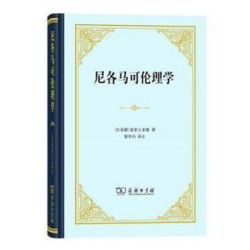 尼各马可伦理学 (精装    全一册)