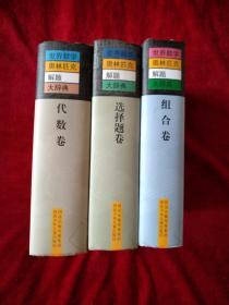 世界数学奥林匹克解题大辞典.:(代数卷.  组合卷,选择卷,   精装 【3本合售】)    书品如图