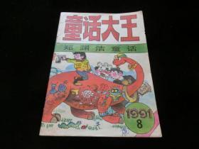 绔ヨ��澶х�� 1991骞寸��8��