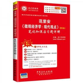 范里安《微观经济学:现代观点》(第9版)笔记和课后习题详解9成新