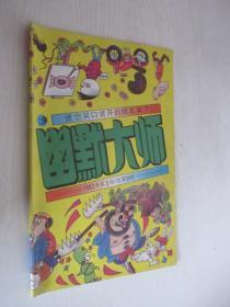 骞介�澶у�     1992骞寸��3��