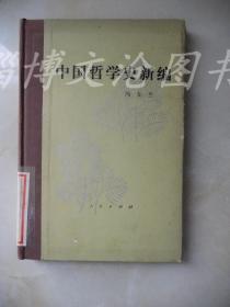 中国哲学史新编(第一册)