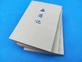 西游记上中下 册人民文学出版社 竖版繁体