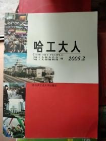 哈工大人2005