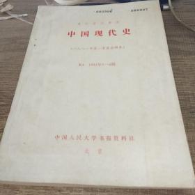 涓��界�颁唬��1981骞�1-6����璁㈡��