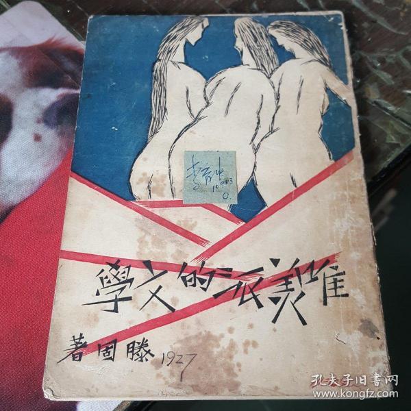 姘��芥�т功锛���缇�娲剧����瀛� 1927骞村��