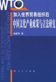 加入世界贸易组织后:中国文化产业政策与立法研究 潘嘉玮 人民出版社 9787010055749