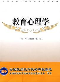 教育心理学 陈琦,刘儒德  高等教育出版社 9787040172041
