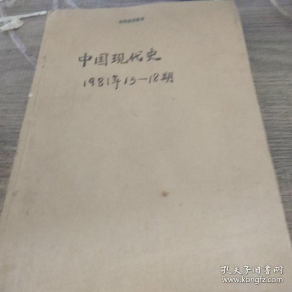 涓��界�颁唬��1981骞� 13--18��