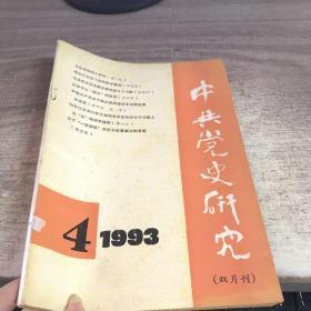涓��卞���茬��绌� 1993-4