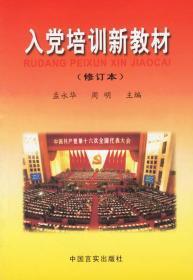 入党培训新教材 孟永华,周明著 中国言实出版社 9787801283672