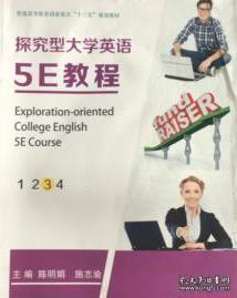特价图书探究型大学英语 5e教程9787567555297