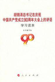 胡在庆祝中国党成立90周年大会上的讲话学习读本 本书编写组 人民出版社 9787010100319