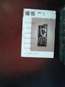 璇讳功2002.5