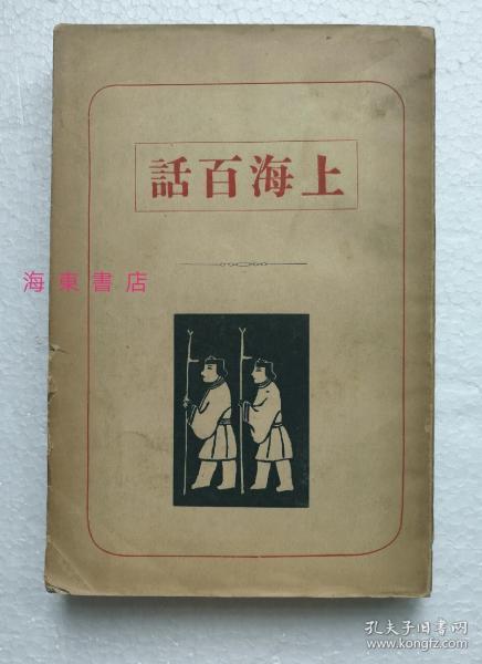��涓�娴风�捐����姹��颁俊�� / 1923骞存�ユ����璁㈡�e�琛ュ���� / ����绾稿钩瑁���381椤�