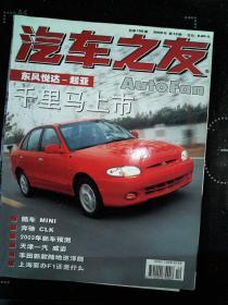 姹借溅涔���  2002.12