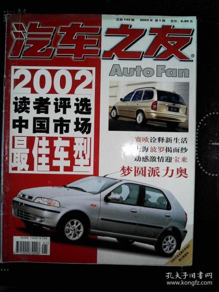 姹借溅涔���  2002.1