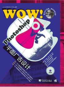 WOW!Photoshop平面广告设计(1DVD)(中青雄狮) eye 4u视觉设计工作室  中国青年出版社 9787515300801