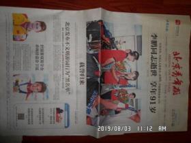 【报纸】2019年7月24日 北京青年报 (报头处有一处开裂)时政报纸,生日报,老报纸,旧报纸