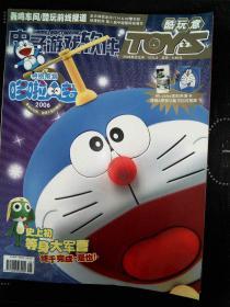 �靛��娓告��杞�浠� TOYS   2006 VOl.6