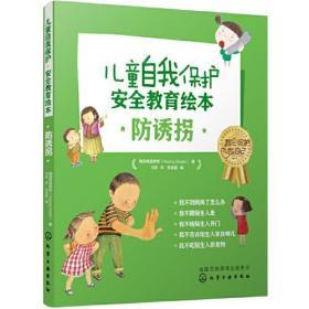 儿童自我保护·安全教育绘本:防诱拐(全5册)