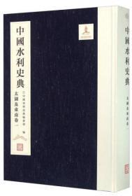 中国水利史典(太湖及东南卷1)