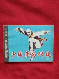连环画《少林寺的传说》(上集)