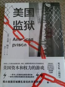 美国监狱:美国资本和权力的游戏