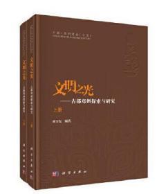 文明之光-古都郑州探索与研究(上下册)