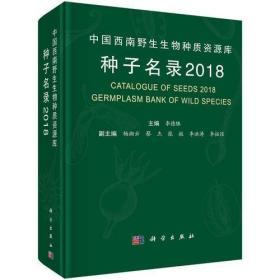 中国西南野生生物种质资源库种子名录2018