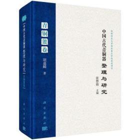 中国古代青铜器整理与研究·青铜簠卷