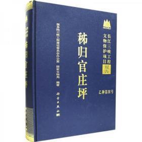 长江三峡工程文物保护项目报告·乙种第四号:秭归官庄坪