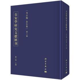 长安学研究文献汇刊考古编·金石卷第八辑
