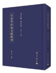 长安学研究文献汇刊考古编金石卷 第十二辑 贾二强