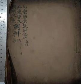 【复印件】九灵飞步启师金科 道教老法本 售彩色约60页
