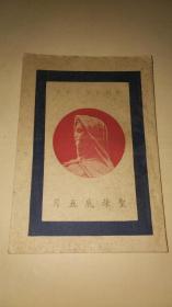 民国平装《圣母底五月》一册全  详情见图