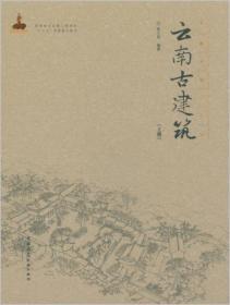 云南古建筑(上册)