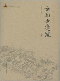 云南古建筑 (下册)