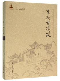 重庆古建筑