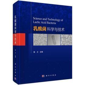 乳酸菌科学与技术