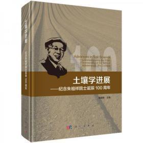 土壤学进展-纪念朱祖祥院士诞辰100周年