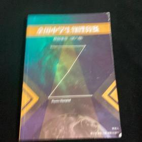 全国中学生物理竞赛 蔡题集萃 (第六卷)